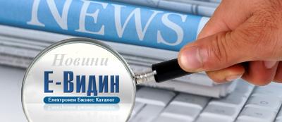 Новини от Видин