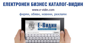 Бизнес каталог Видин